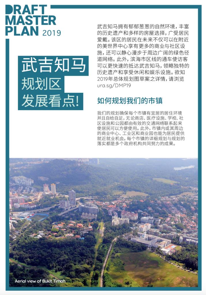 forett-at-bukit-timah-ura-master-plan-2019-chinese-singapore